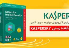 kaspersky-original-license-iran-official-reseller-10